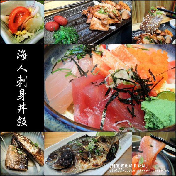 台北市 美食 餐廳 異國料理 日式料理 海人刺身丼飯
