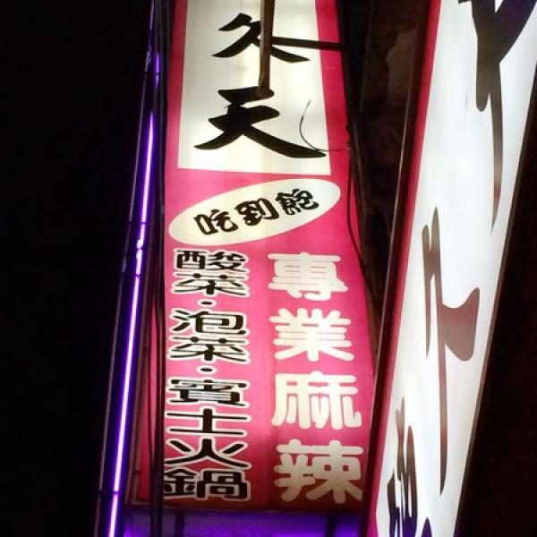 新北市 美食 餐廳 火鍋 麻辣鍋 辣久天麻辣鴛鴦火鍋