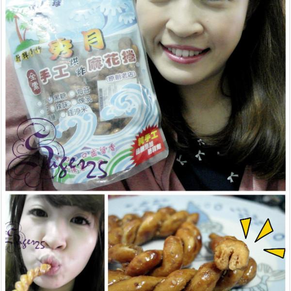 屏東縣 美食 餐廳 零食特產 零食特產 小琉球秀月手工麻花捲