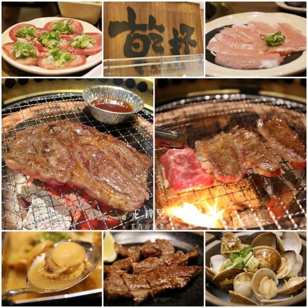 台北市 美食 餐廳 餐廳燒烤 燒肉 乾杯燒肉居酒屋