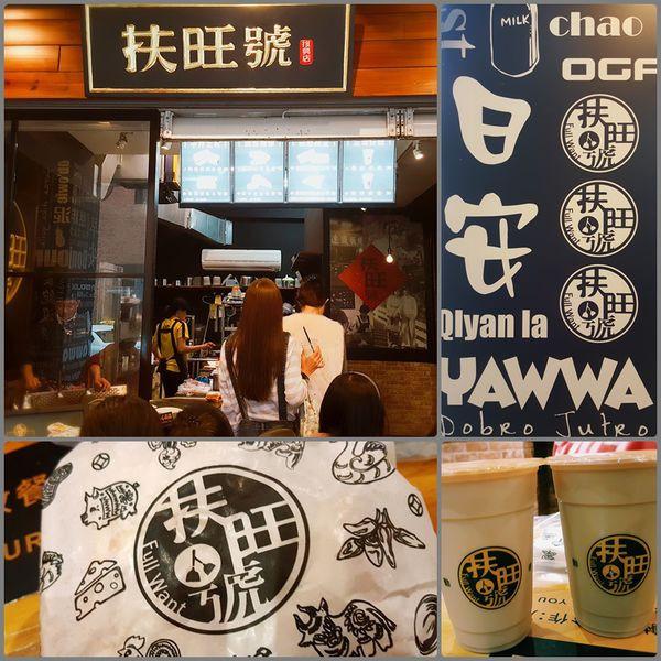 台北市 餐飲 速食 其他 扶旺號鐵板土司 (復興店)