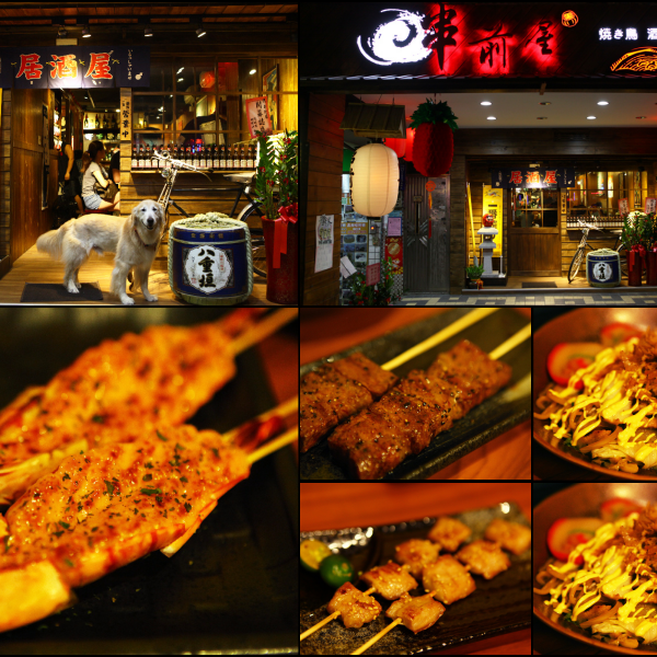 台北市 美食 餐廳 異國料理 串前屋  日式串燒居酒屋