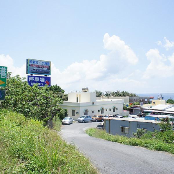 屏東縣 美食 餐廳 中式料理 熱炒、快炒 紅柴坑漁夫料理