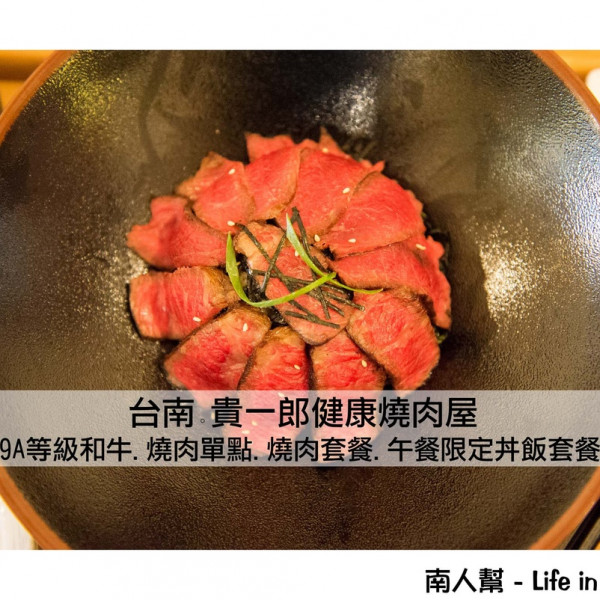 台南市 美食 餐廳 餐廳燒烤 燒肉 貴一郎健康燒肉屋