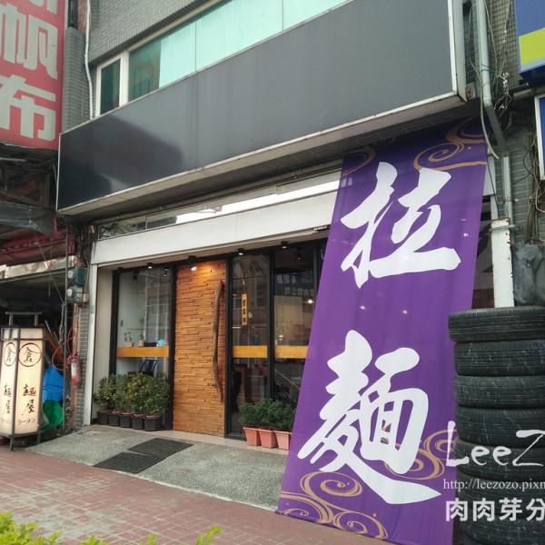 桃園市 美食 餐廳 異國料理 日式料理 倉麵屋ラーメン - 中壢店