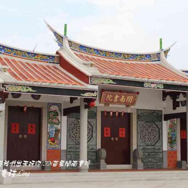 苗栗縣 休閒旅遊 景點 古蹟寺廟 閩南書院