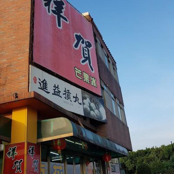 苗栗縣 餐飲 飲料‧甜點 甜點 祥賀芒果冰