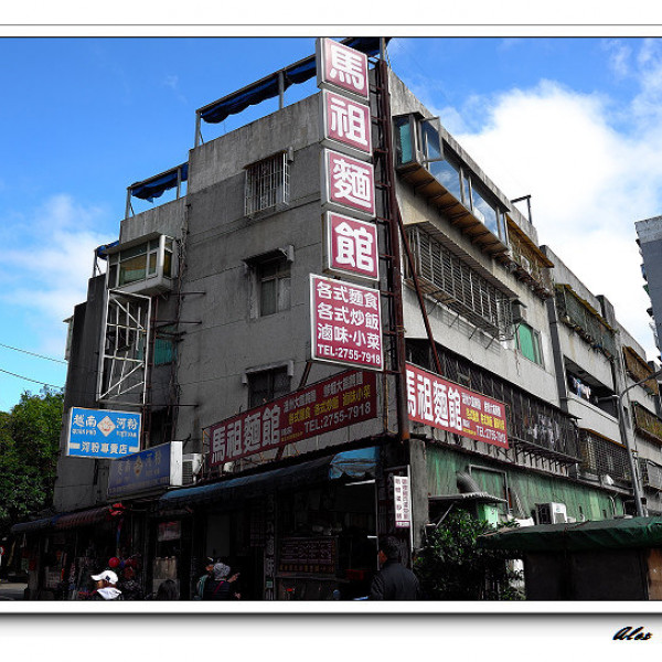 台北市 餐飲 麵食點心 馬祖麵館