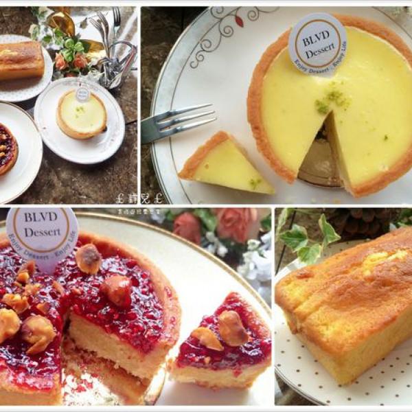 台北市 美食 餐廳 烘焙 蛋糕西點 佈樂法 Boulevard Dessert