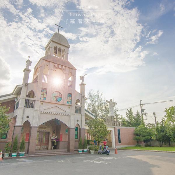 彰化縣 休閒旅遊 景點 景點其他 羅厝天主堂