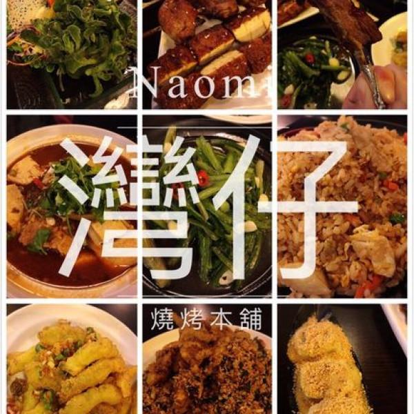 新竹市 美食 餐廳 餐廳燒烤 串燒 灣仔燒烤本舖串燒烤店