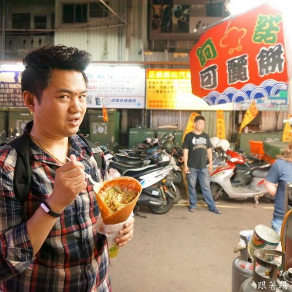 新竹市 餐飲 糕點麵包 阿諾可麗餅