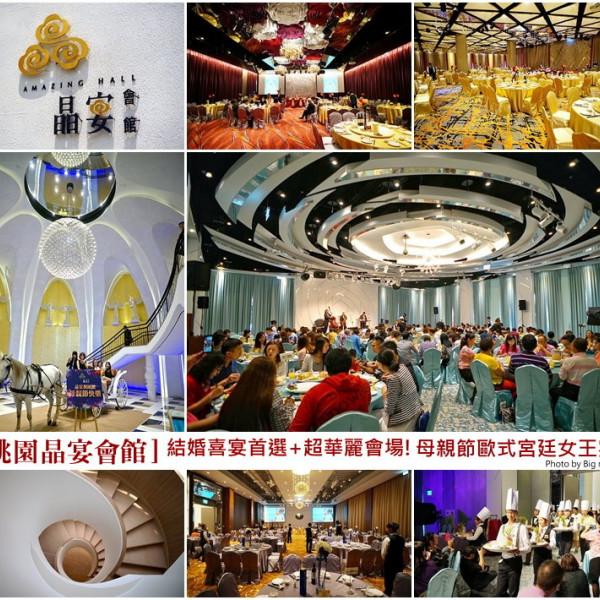 桃園市 餐飲 台式料理 晶宴會館