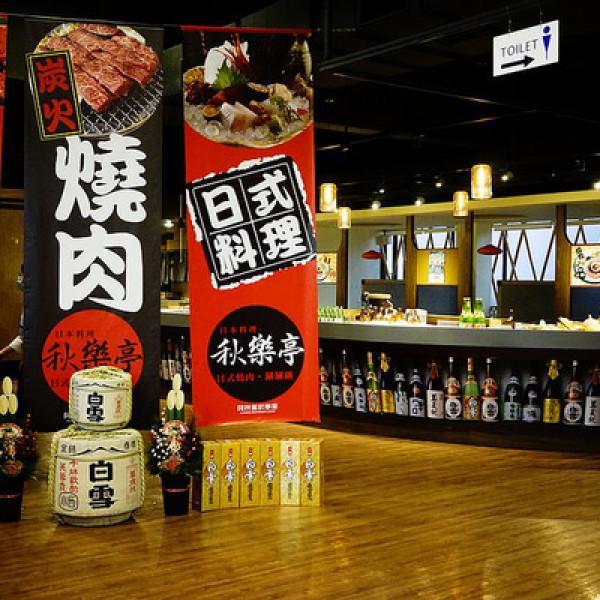 台中市 美食 餐廳 火鍋 涮涮鍋 秋樂亭日式燒肉