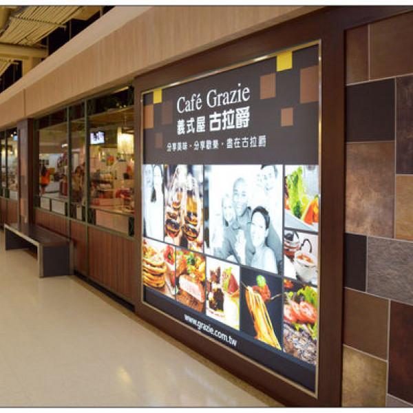 彰化縣 美食 餐廳 異國料理 義式料理 Cafe Grazie 義式屋古拉爵 (彰化家樂福店)