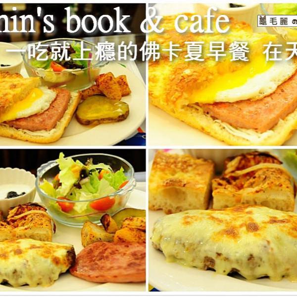 台北市 美食 餐廳 異國料理 Amin's book & cafe