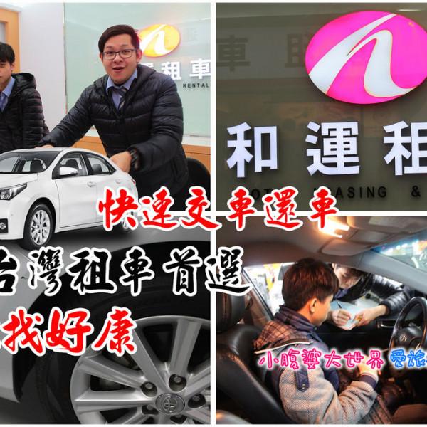 台北市 休閒旅遊 租賃服務 汽車 和運租車