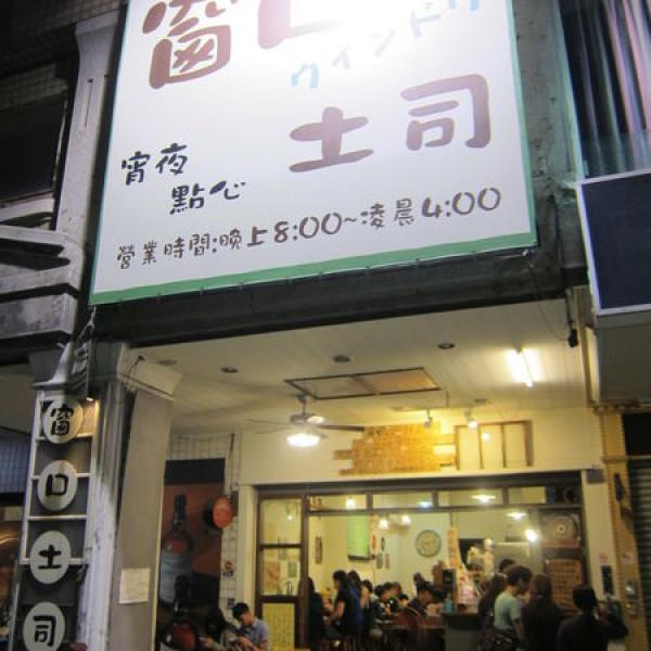 高雄市 餐飲 茶館 窗口吐司