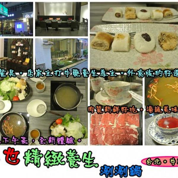 台北市 餐飲 鍋物 其他 德也精緻涮涮鍋