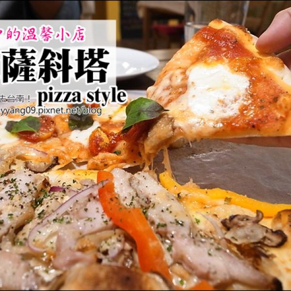 台南市 美食 餐廳 異國料理 比薩斜塔 Pizza Style