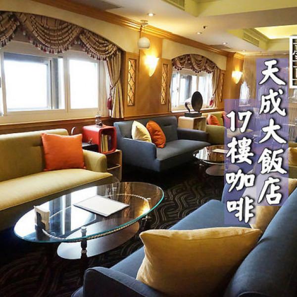 台北市 美食 餐廳 咖啡、茶 咖啡館 天成大飯店17樓咖啡廳