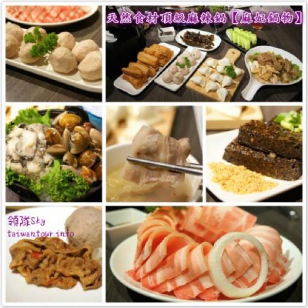 台北市 餐飲 鍋物 其他 麻妃台北鍋物(復興店)