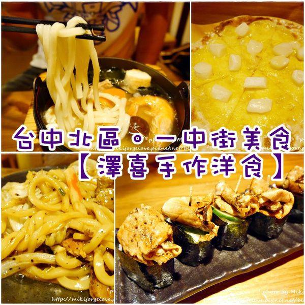 台中市 美食 餐廳 異國料理 日式料理 澤喜手作洋食
