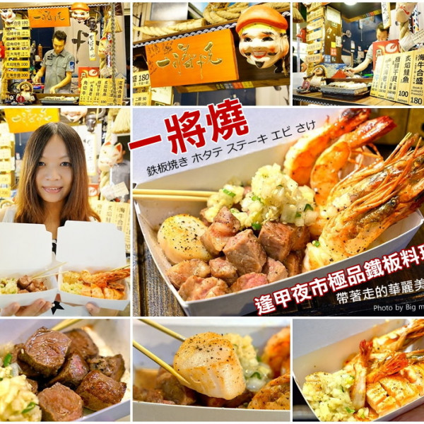台中市 美食 攤販 攤販燒烤 一將燒鐵板料理專門店