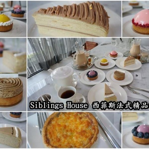 台南市 餐飲 飲料‧甜點 甜點 SiblngsHouse西菲斯法式精品甜點