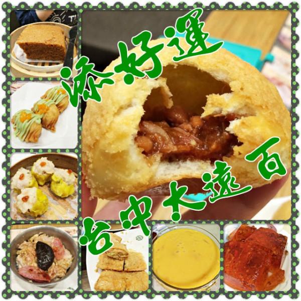 台中市 美食 餐廳 中式料理 添好運 (台中大遠百店)