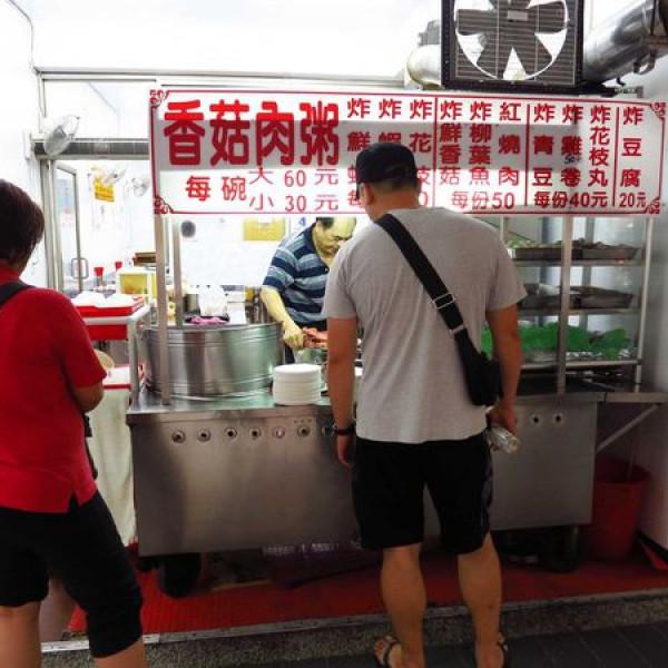 新北市 美食 攤販 台式小吃 中平路香菇肉粥