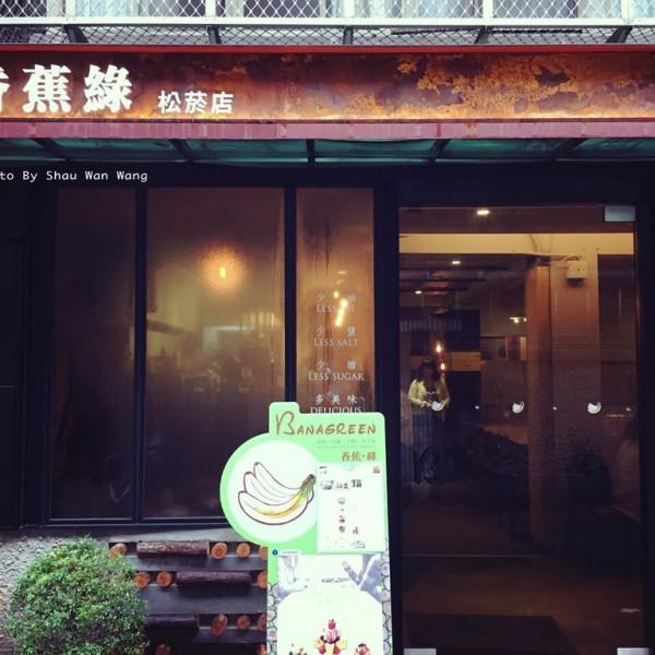 台北市 美食 餐廳 速食 速食其他 香蕉綠Banagreen