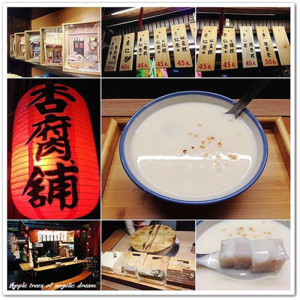桃園市 美食 餐廳 飲料、甜品 甜品甜湯 杏腐舖
