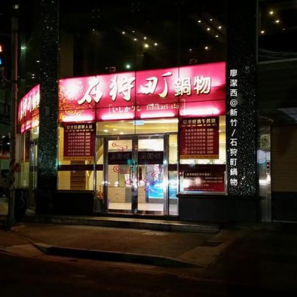 新竹市 餐飲 鍋物 火鍋 石狩町鍋物