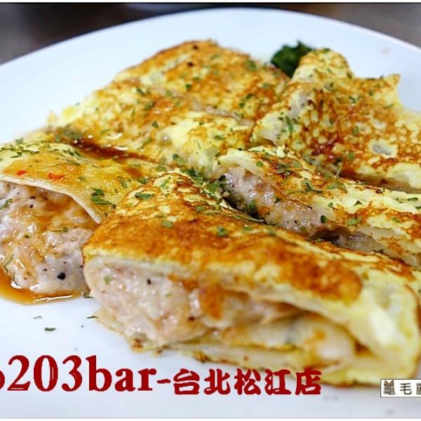 台北市 美食 餐廳 速食 早餐速食店 Ap203bar-台北松江店