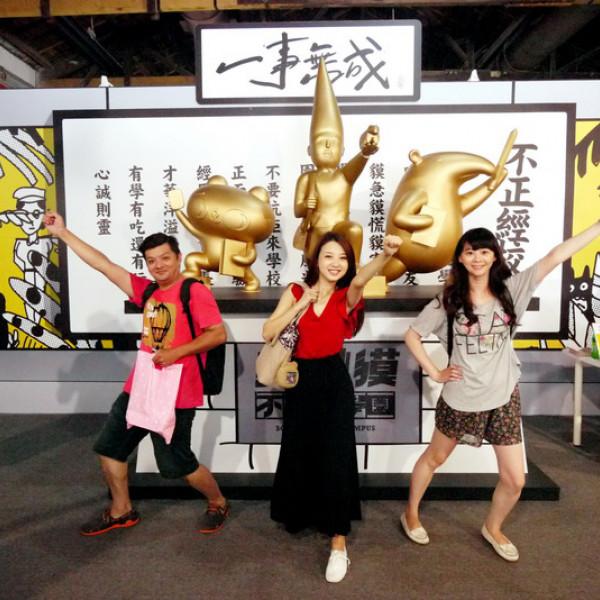 台北市 觀光 博物館‧藝文展覽 爽啾貘不正經學園-插畫新勢力特展(2015/06/19~2015/09/13)