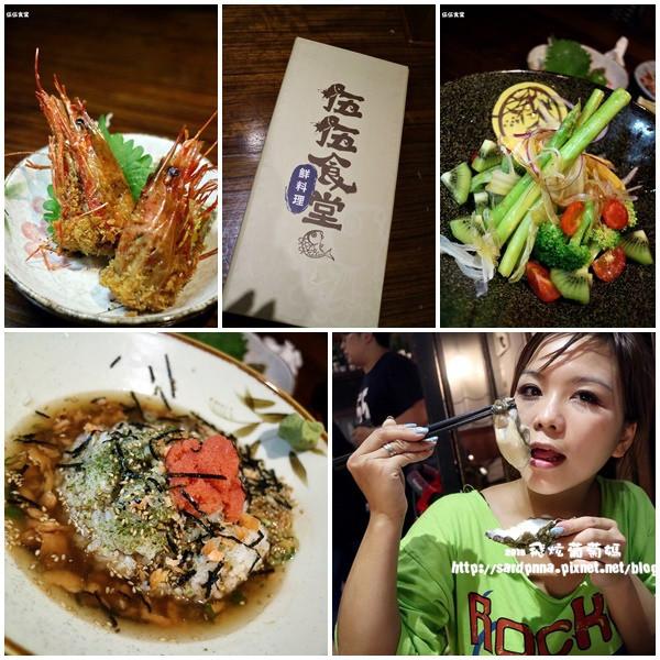 台北市 餐飲 日式料理 伍伍食堂