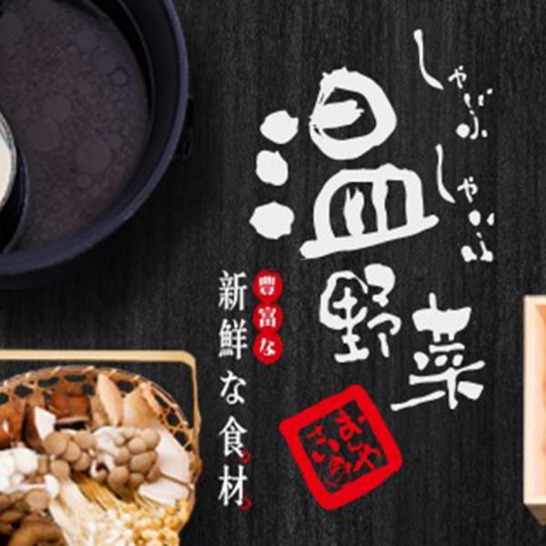 台北市 餐飲 鍋物 火鍋 溫野菜 (信義誠品店)