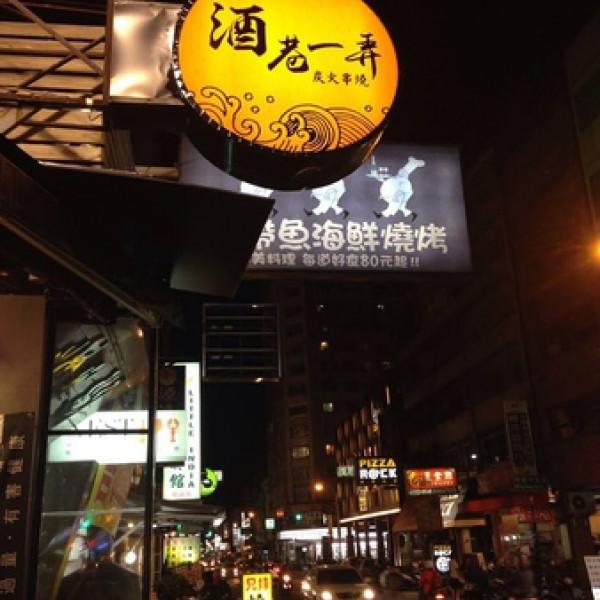 台中市 美食 餐廳 餐廳燒烤 串燒 酒巷一弄