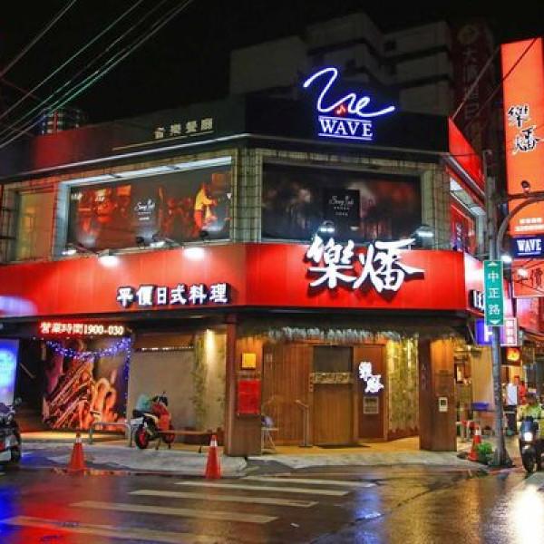 桃園市 美食 餐廳 異國料理 日式料理 樂燔日式創意料理