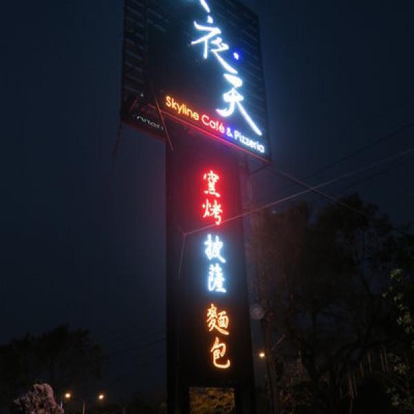 台中市 餐飲 鍋物 其他 不夜天夜景餐廳