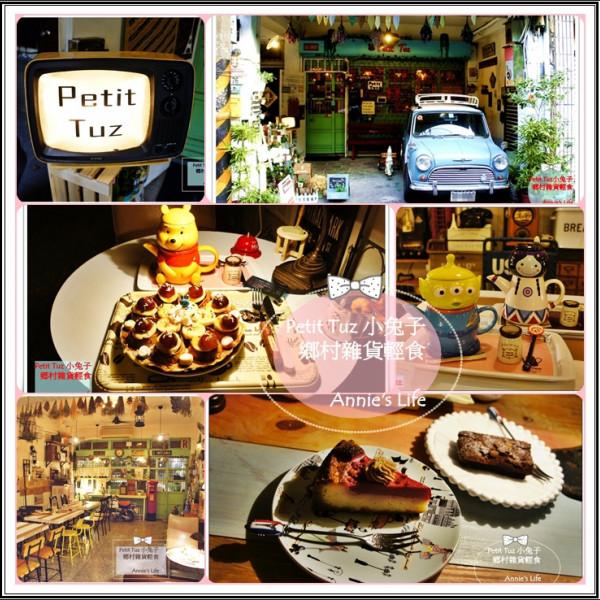 新北市 餐飲 美式料理 Petit Tuz 小兔子鄉村輕食雜貨鋪