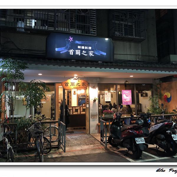 台北市 餐飲 韓式料理 首爾之家