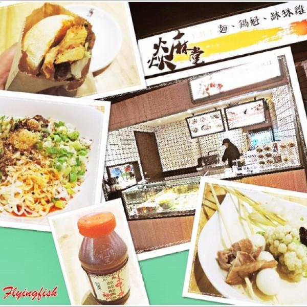 台北市 美食 餐廳 中式料理 小吃 焱麻堂 (FAVtory 快.食.尚分店)