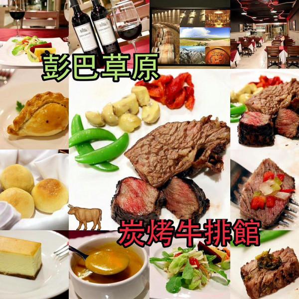 台北市 美食 餐廳 異國料理 異國料理其他 彭巴草原炭火牛排館