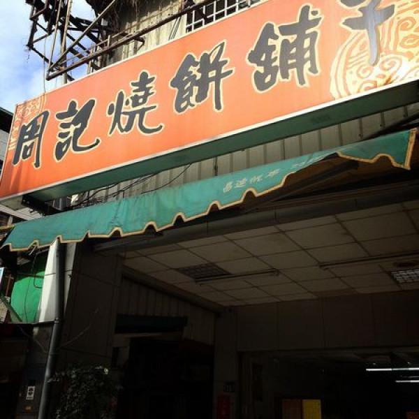 台中市 美食 餐廳 中式料理 周記燒餅舖子