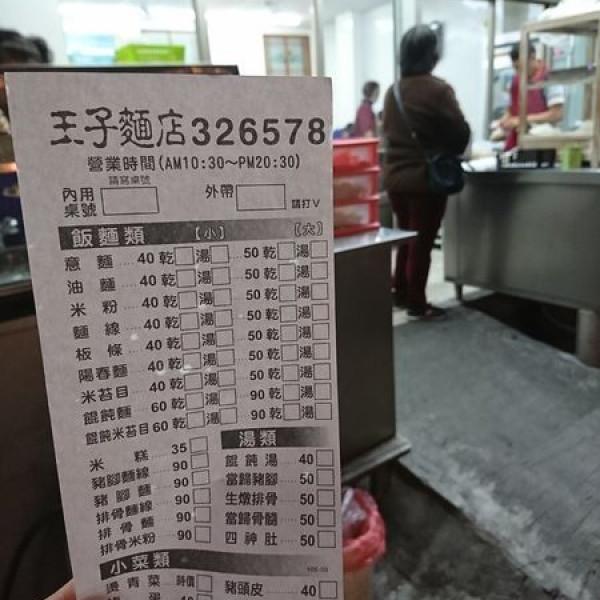 台東縣 美食 餐廳 中式料理 麵食點心 王子麵店