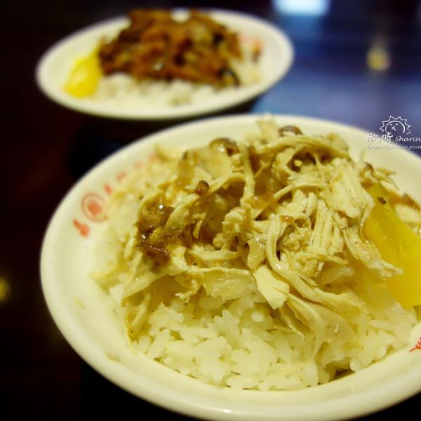 台北市 餐飲 台式料理 嘉義雞肉飯 (台北市延平北路)