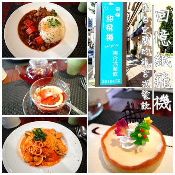 桃園市 餐飲 茶館 回憶紙飛機 zhi fei ji caf'e