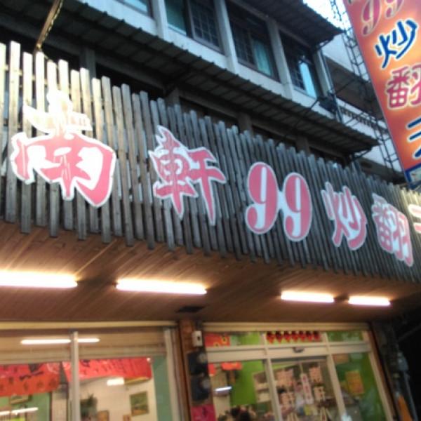 南投縣 餐飲 台式料理 南軒99炒翻天